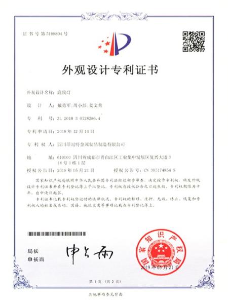 庭院灯外观设计专利证书
