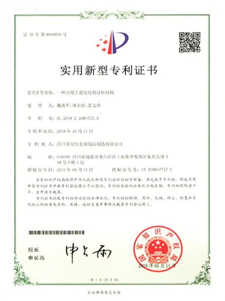 一种应用于庭院灯的灯杆结构实用新型专利证书